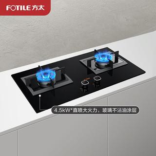 FOTILE 方太 方太(FOTILE)JZT-HC8BE(天然气) 燃气灶 嵌入式双眼灶具 家用灶台 4.5kW*猛火炉灶 玻璃不粘油面板