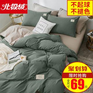 Bejirog 北极绒 北极绒北欧风四件套水洗棉被套网红款床单学生宿舍三件套床上用品