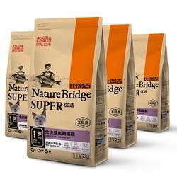 Nature Bridge 比瑞吉 全价成猫猫粮 8kg