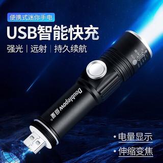 倍量 LED远射USB充电小型迷你便携户强光小手电筒