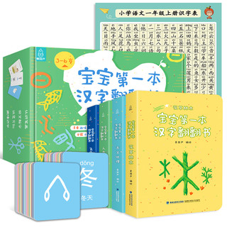 《宝宝第一本汉字翻翻书》全4册+68张识字卡片+1张常用汉字表