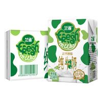 88VIP:Laciate 兰雀 唯鲜脱脂牛奶  200ml*24盒