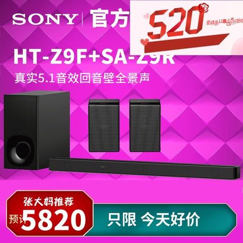 SONY 索尼 Sony/索尼 HT-Z9F电视音响5.1回音壁音箱无线蓝牙家庭影院套装Z9R