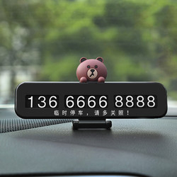 鸿途马 卡通临时停车牌号码牌夜光个性创意公仔汽车移车挪车可折叠电话牌 布朗熊