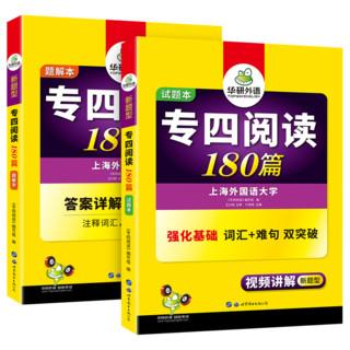 《华研外语专四阅读180篇》