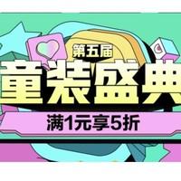 京东 萌宝潮装 童装盛典