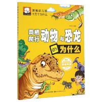 《新编幼儿版十万个为什么·两栖爬行动物与恐龙的为什么》