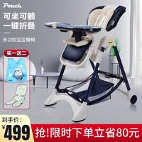 Pouch 帛琦 Pouch帛琦 婴儿餐椅 儿童餐椅多功能宝宝餐椅吃饭座椅可折叠便携式