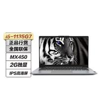 Lenovo 联想 小新 Air 14 2021 14英寸笔记本电脑(i5-1135G7、16GB、512GB SSD、MX450)