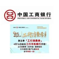 限北京地区 工商银行 X 支付宝 消费券