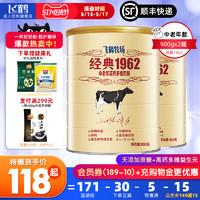 飛鶴奶粉中老年成年高鈣多維補鈣經典1962官方旗艦店 900g*2罐裝