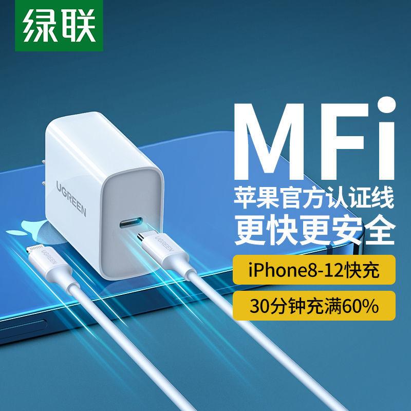 绿联pd快充头20w充电器iPhone11适用于苹果12x手机iPad数据线套装