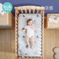 kub 可优比 KUB可优比婴儿凉席冰丝新生儿宝宝透气婴儿床凉席儿童幼儿园夏季