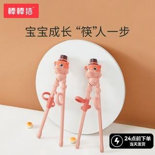 BabyBBZ 棒棒猪 棒棒猪儿童学习筷子儿童餐具训练筷一段2岁3岁宝宝练习吃饭2段6岁