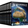 《探索科学百科丛书》 (套装共8册)