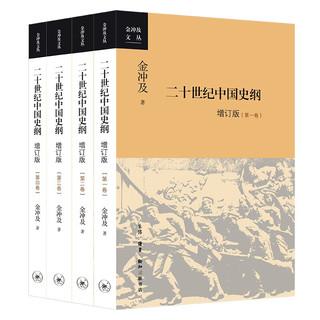 PLUS会员 : 《二十世纪中国史纲》(全四卷)