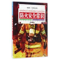 《悦读馆·生活知识百科·防火安全常识》