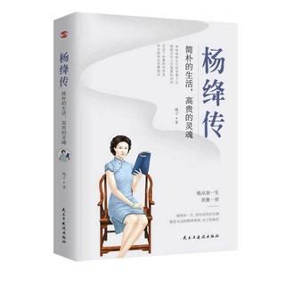 《杨绛传 : 简朴的生活,高贵的灵魂》