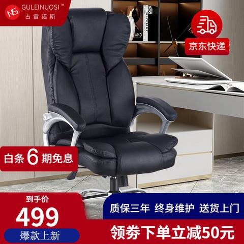 GULEINUOSI 古雷诺斯    老板椅皮质电脑椅 家用办公椅子可躺大班椅商务书房座椅 S230-01-黑(750)