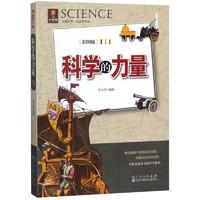 《科学的力量》(彩图版)