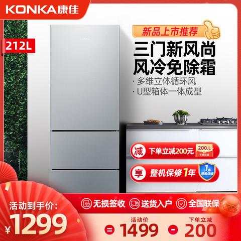 KONKA 康佳 康佳 BCD-212三门冰箱风冷无霜小型家用租房宿舍三开门多门电冰箱