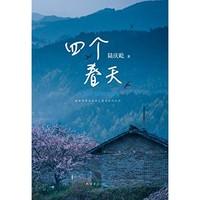 亚马逊中国 建行海报读书日 《四个春天》Kindle电子书