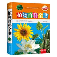《七彩书坊·植物百科全书》(超值彩图版、精装)