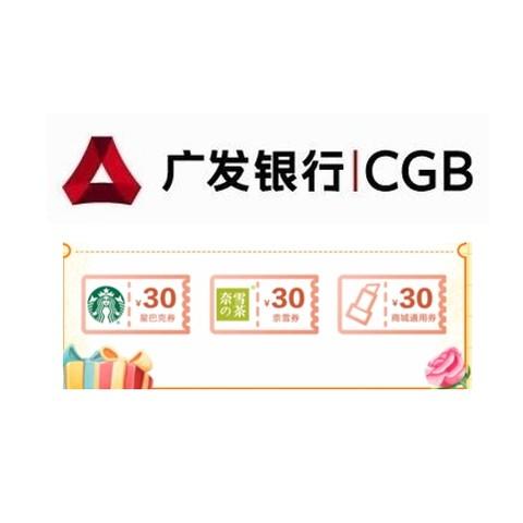 广发银行 X 奈雪的茶/星巴克  消费达标福利
