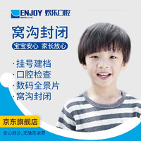 PLUS会员:EnjoyDental 欢乐口腔 儿童窝沟封闭 电子消费码