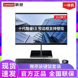 一体机电脑扬天S5430十代i3商用办公家用台式电脑支持壁挂
