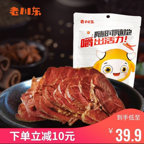 老川东  牛腱子 酱卤牛肉 五香味 200g