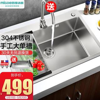 Micoe 四季沐歌 四季沐歌(MICOE) 厨房304不锈钢手工水槽不锈钢龙头 洗菜盆 洗碗槽 洗碗盆厨盆手工大单槽套装