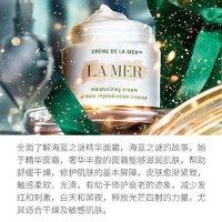 LA MER 海蓝之谜 LAMER海蓝之谜经典精华面霜60ml补水保湿滋润修护