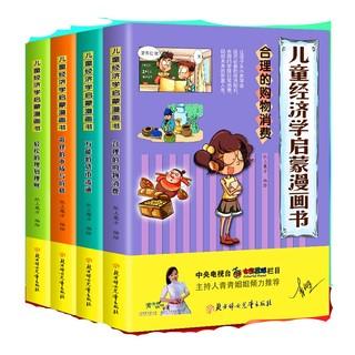 《儿童经济学启蒙漫画书》( 全4册)