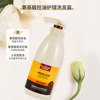 MuyuSunshine 氨基酸控油洗发露 500ml(赠沐浴露10ml)