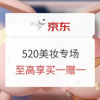 促销活动:京东 520美妆活动专场