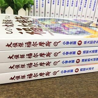 《大侦探福尔摩斯探案》(全集第四辑4册+第五辑4册)