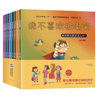 儿童反霸凌意识启蒙教育绘本