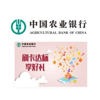 农业银行 刷卡达标享好礼(第十期)