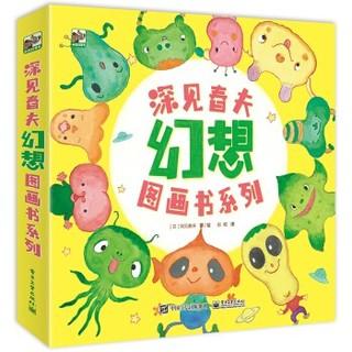 《深见春夫幻想图画书》(平装4册)