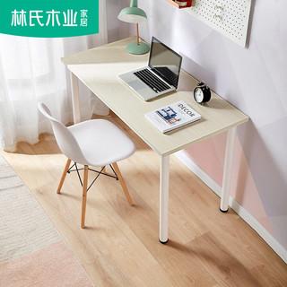 林氏木业 白色桌子家用书桌简约现代写字桌办公电脑桌椅组合LS092
