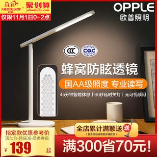 OPPLE 欧普照明 米格M LED护眼台灯 国AA级 蜂窝专利 12W