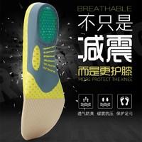 牧の足  DF036 缓震运动鞋垫