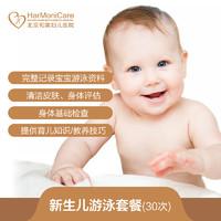 和美 北京 新生儿游泳套餐 婴儿游泳30次套餐