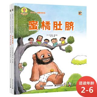 《深见春夫大个子图画书》(精装2册)