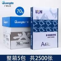 百亿补贴:GuangBo 广博 F70525 锐光 多功能复印纸 A4 70g 500张包 5包2500张