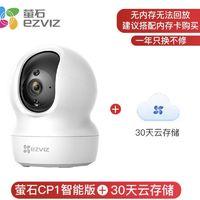 百亿补贴:EZVIZ 萤石 CP1 智能版监控器 30天云储存 电源配件