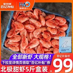 豪鲜品 北极虾北极熊甜虾熟冻刺身海鲜头腹水产籽速冻即食冰虾5斤