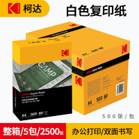 Kodak 柯达 A4双面复印纸 80g 5包/2500张