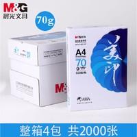 百亿补贴:M&G 晨光 APYVSG A4复印纸 70g 2000张